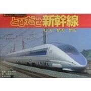 とびだせ新幹線(乗りものパノラマシリーズ〈1〉) [図鑑]