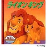 ライオンキング [単行本]