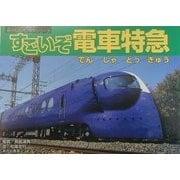 すごいぞ電車特急(乗りものパノラマシリーズ〈2〉) [図鑑]