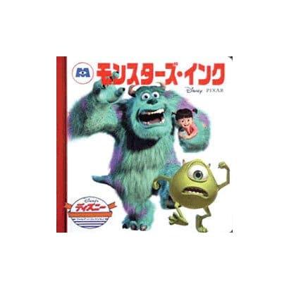 モンスターズ・インク(ディズニー・ゴールデン・コレクション 22) [絵本]