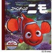 ファインディング・ニモ(ディズニー・ゴールデン・コレクション 32) [単行本]