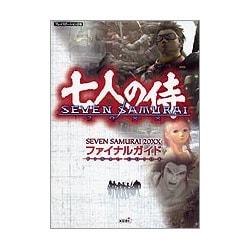 SEVEN SAMURAI 20XXファイナルガイド [単行本]