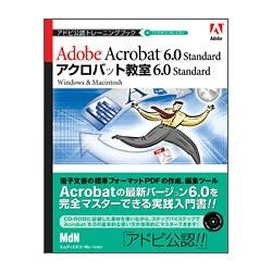 アドビ公認トレーニングブックアクロバット教室 6.0 Standard [単行本]