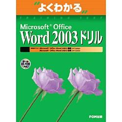 Microsoft Office Word2003ドリル(よくわかるトレーニングテキスト) [単行本]