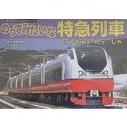 のってみたいな特急列車(乗りものパノラマシリーズ〈8〉) [図鑑]