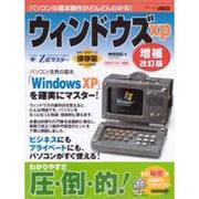 Z式マスターWindows XP 増補改訂版 保存版-パソコンの基本操作がどんどんわかる!(アスキームック) [ムックその他]