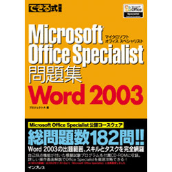 できる式問題集 Microsoft Office Specialist問題集 Word 2003(できる式問題集シリーズ) [単行本]