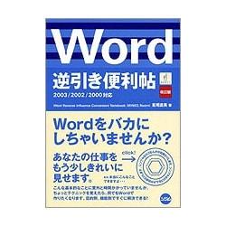 Word逆引き便利帖―2003/2002/2000対応 改訂版 [単行本]