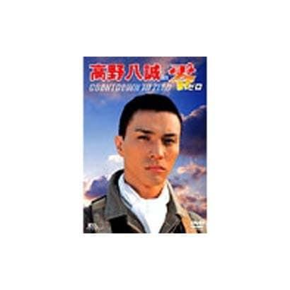 高野八誠 in 零 ゼロ COUNTDOWN TO ZERO [DVD]
