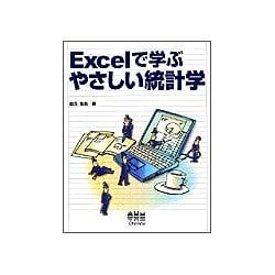 Excelで学ぶやさしい統計学 [単行本]