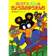 かいけつゾロリのきょうふのゆうえんち(ポプラ社の新・小さな童話〈43〉) [単行本]