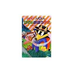 かいけつゾロリとなぞのまほう少女(ポプラ社の新・小さな童話〈201〉) [単行本]