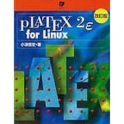 pLATEX2ε for Linux 改訂版 [単行本]