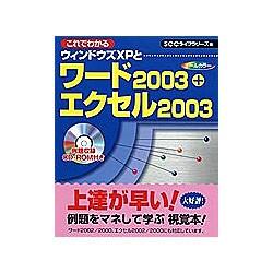 これでわかるウィンドウズXPとワード2003+エクセル2003 [単行本]