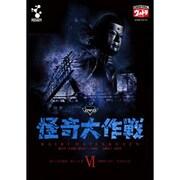 DVD怪奇大作戦 Vol.6