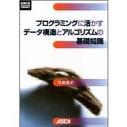 プログラミングに活かすデータ構造とアルゴリズムの基礎知識(UNIX MAGAZINE LIBRARY) [単行本]