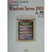 Microsoft Windows Server 2003入門―最新サーバOSの構成と機能(I・O BOOKS) [単行本]