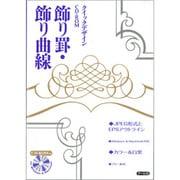 クイックデザインCD-ROM 飾り罫・飾り曲線 [単行本]