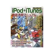 「iPod+iTunes」for Win & Mac徹底活用マニュアル [単行本]