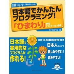 日本語でかんたんプログラミング!「ひまわり」で学ぶアプリケーション作成―日本語プログラミング言語「ひまわり」公式ガイドブック [単行本]