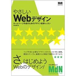 やさしいWebデザイン―ホームページ作成のためのデザイン初歩レッスン [単行本]