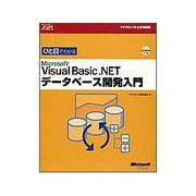 ひと目でわかるMicrosoft Visual Basic .NET データベース開発入門 [単行本]