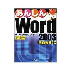 あんしんWord 2003―Windows XP対応 [単行本]