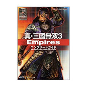 真・三国無双3 Empires コンプリートガイド [単行本]