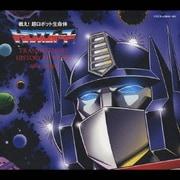戦え! 超ロボット生命体 トランスフォーマ- TRANSFORMERS HISTORY OF MUSIC 1984-1990