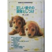 正しい愛犬の飼育としつけ(学研の「愛犬飼育スタンダード」ブック〈2〉) [単行本]