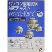パソコン検定対策テキスト Word/Excel3級 [単行本]
