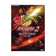 紅の海2-Crimson Sea-コンプリートガイド [単行本]