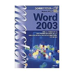 30時間でマスター Word2003 [単行本]