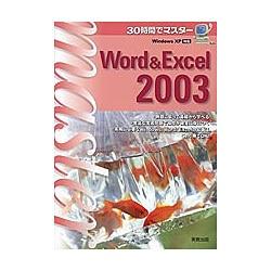 30時間でマスター Word & Excel2003 [単行本]