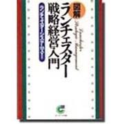 図解ランチェスター戦略経営入門(サンマーク文庫) [文庫]