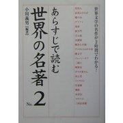 あらすじで読む世界の名著〈No.2〉―世界文学の名作が2時間でわかる!(楽書ブックス) [単行本]