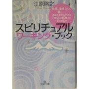スピリチュアルワーキング・ブック(王様文庫) [文庫]