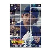 警視庁鑑識班2004 DVD-BOX