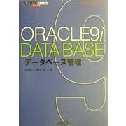 Oracle9iデータベース管理 [単行本]