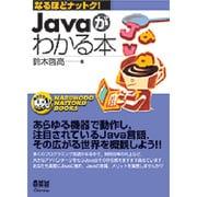 Javaがわかる本(なるほどナットク!) [単行本]