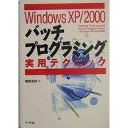 WindowsXP/2000バッチプログラミング実用テクニック [単行本]