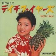 田代みどり テイチク・イヤーズ1960~1964