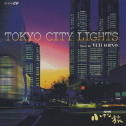 TOKYO CITY LIGHTS (NHK小さな旅)