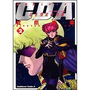 機動戦士ガンダムC.D.A若き彗星の肖像 2(角川コミックス・エース) [コミック]