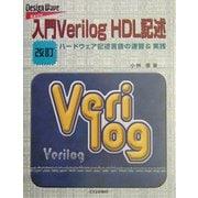 入門Verilog HDL記述―ハードウェア記述言語の速習&実践 改訂版 [単行本]
