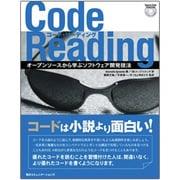 コード・リーディング―オープンソースから学ぶソフトウェア開発技法 [単行本]