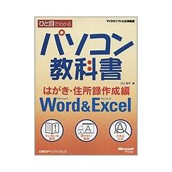 ひと目でわかるパソコン教科書 はがき・住所録作成編―Microsoft Word & Microsoft Excel(マイクロソフト公式解説書) [単行本]