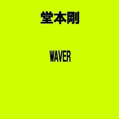 堂本剛/WAVER