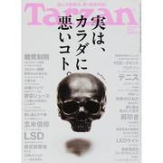 Tarzan (ターザン) 2014年 6/26号 [雑誌]