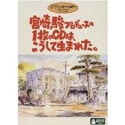 宮崎駿プロデュースの1枚のCDは、こうして生まれた。